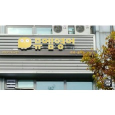 '뮤엠 영어 학원' LED 채널간판