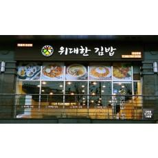 성남 '위대한 김밥' LED 채널간판