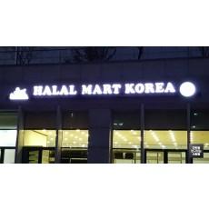 공덕동 'HALAL MART KOREA' LED 채널 간판