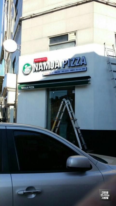 [일산 간판] NAMJA PIZZA 남자피자 정발산점 LED 채널간판