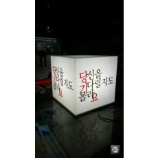 [전남 광주 간판] '당신을 기다릴지도 몰라요' 큐브간판