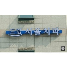 [연희동 간판] '드림 서울 치과' LED 채널 간판