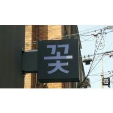 [연남동 간판] 꽃집의 레이저 돌출 간판