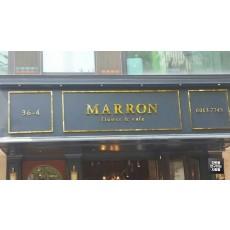 [청담동 간판] MARRON 티타늄 간판