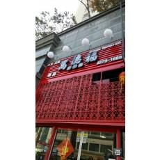 [신수동 간판] 중국 음식점 '萬德福' LED 채널 간판