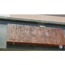 [천안 간판] '낙원술집' 철부식 간판