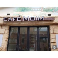 [상암동 간판] CAFE MOIM, LED 채널 간판