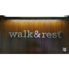 [홍대 간판] walk&rest 드랄미늄 간판