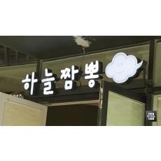 합정동 간판] 메세나 폴리스몰 짬뽕 가게, 하늘 짬뽕 LED 채널 간판