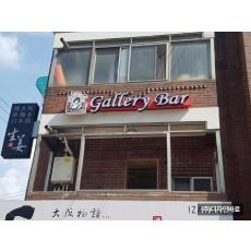 [상암동 간판] Gallery BAR, LED 채널 간판