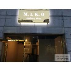[화곡동 간판] M.I.K.O clothing shop, 티타늄 간판