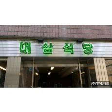 [논현동 간판] 대삼 식당, 고무 스카시 네온 간판