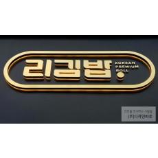 [채널 간판] 리김밥, 티타늄 채널 간판 제작기