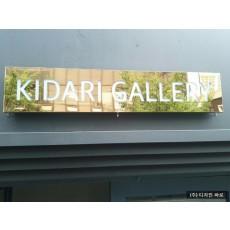 [대구간판] 키다리갤러리, 티타늄간판