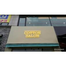 [안산 간판] COTTON SALON, 신주 후광채널