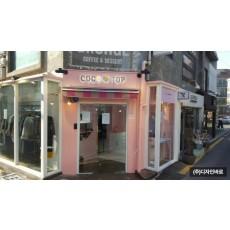 [상수동 간판] COCO TOP, 신주 후광 채널