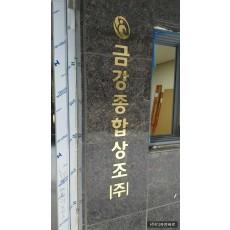 [신촌간판] 금강빌딩, 신주 스카시 간판