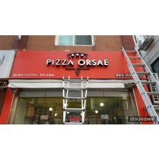 [등촌동 간판] PIZZA ORSAE, LED 채널간판