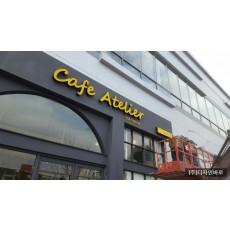 [시흥간판] CAFE Atelier, LED 채널간판