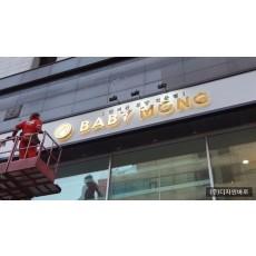 [안양간판] BABY MONG 애견샵, 티타늄 골드 간판