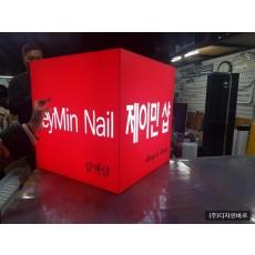[천안 간판] 제이민 네일샵, 큐브간판