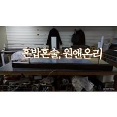 [부천 간판] 혼밥혼술 원앤온리, LED 채널간판