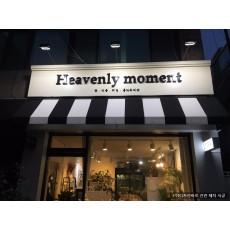 [평택 간판] Hervenly moment, 고정식 어닝