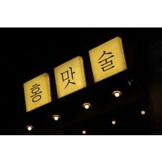 [홍대 간판] 홍맛술 큐브간판