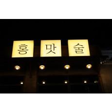 [홍대 간판] 홍대 일반식당 주점 홍맛술 큐브 간판