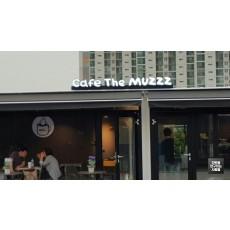 카페 'Cafe The MUZZZ' LED 채널 간판