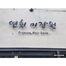 [연남동 간판] 연희미장원 레이저 스카시 간판