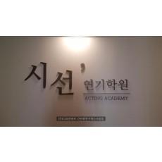 [신사동 간판] 시선연기학원, 신주 브론즈 이미지월 간판