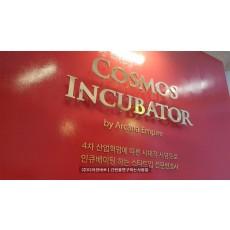 [역삼동 간판] COSMOS INCUBATOR, 통신주 간판