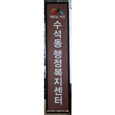 수석동 행정복지센터