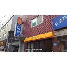 [연남동 간판] 초록식탁, 고정식 어닝