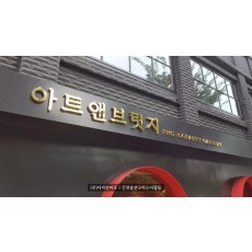 [금호동간판] 아트앤브릿지, 통신주