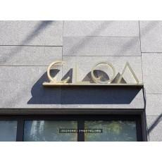 [청담동간판] CLOA 티타늄 헤어라인 아크릴 후광 채널