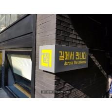 [연남동간판] 길에서 만나다, 갈바 레이저 간판