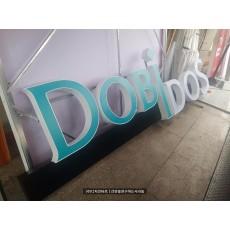 [기업체간판] 대림통상 DOBIDOS LED 채널간판
