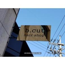 [방배동 간판] b.cut 헤어숍, 티타늄 비조명 돌출 간판