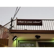 [홍대 간판] what is your colour 부식 간판