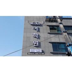 [전남 광주 간판] NOAH 어학원, LED 채널 간판