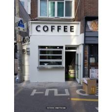 [홍대 간판] am 9 COFFEE 비조명 까치발 스카시