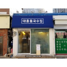 [대흥동 간판] 대흥동국수집 어닝