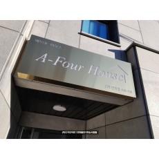 [연희동 간판] A-Four House 티타늄 헤어라인 간판