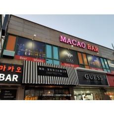[전남 순천 간판] MACAO BAR RGB 채널 간판
