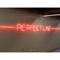 [홍성 간판] PERFECT LINE 알네온 간판
