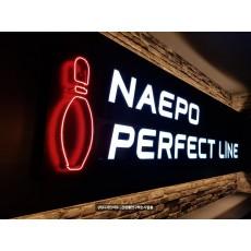 [홍성 간판] NAEPO PERFECT LINE 일체형 채널 및 볼링공 네온