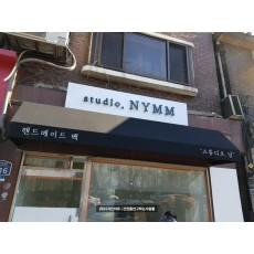 [용산 간판] studio NYMM 고정식 어닝