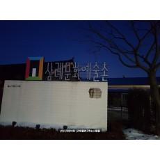 [삼례 간판] 삼례 문화예술촌 RGB 채널 공사